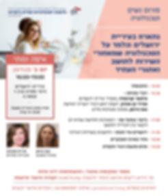 מפגש-שלישי_פורום-נשים-וטכנולוגיה.jpg