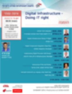 הזמנה_Digital Infrastructure.jpg