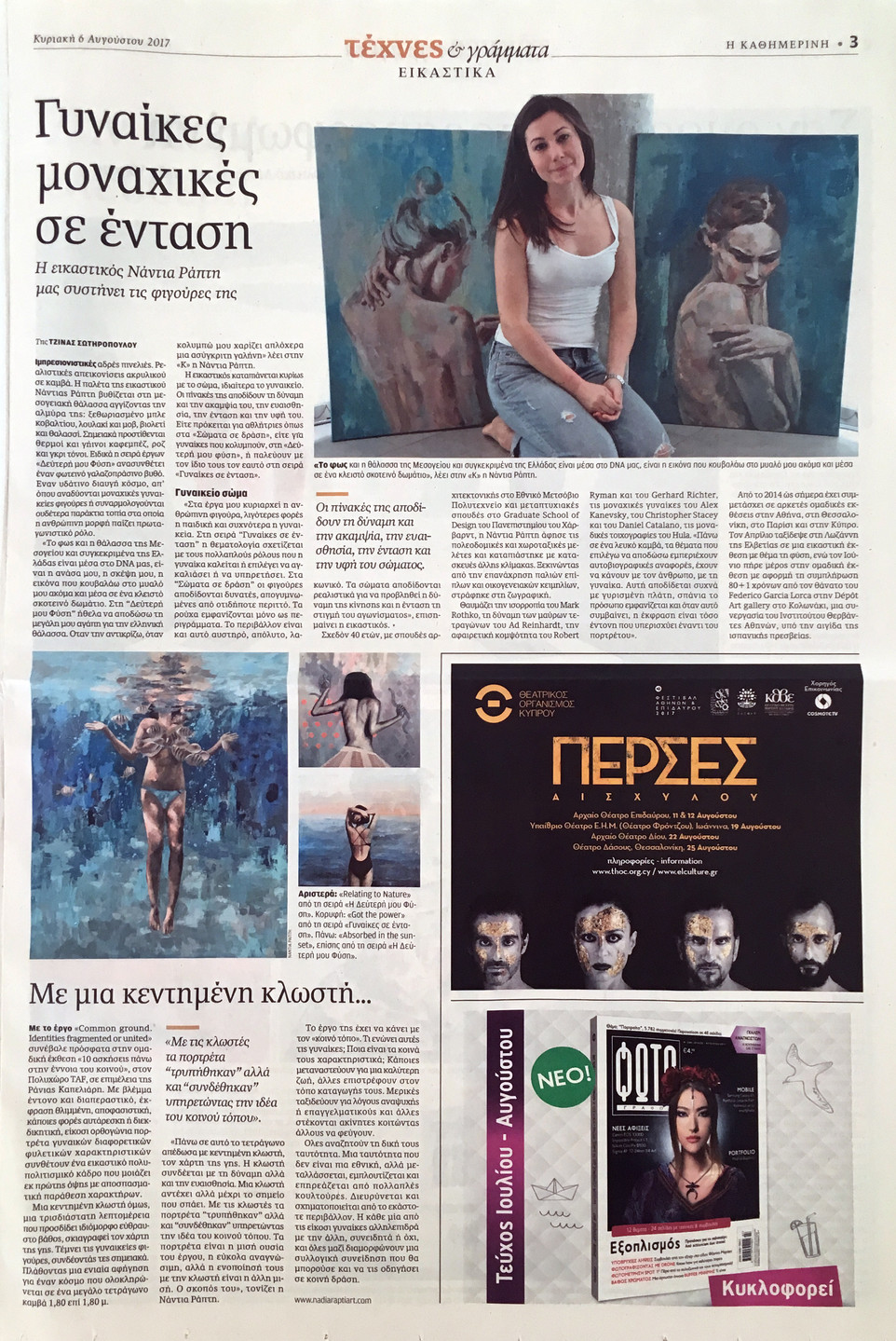 "My Lonely ""Women in tension"" featured in ""KATHIMERINI"" Sunday issue !!!"