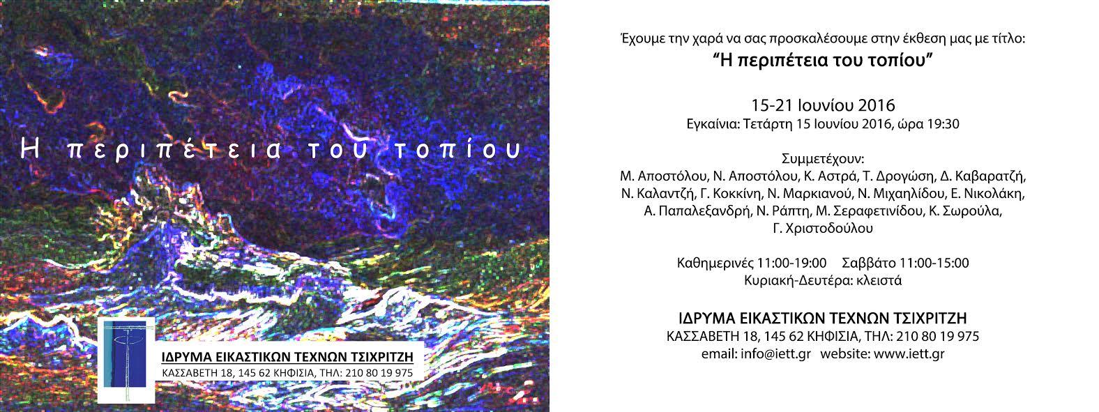 Tsichritzis Visual Arts Foundation