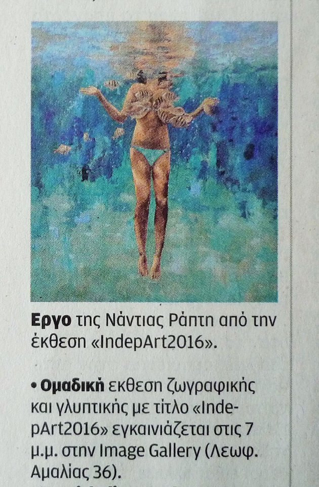 "Publication of my painting ""Relating to nature"" at the daily Greek newspaper ""I Kathi"