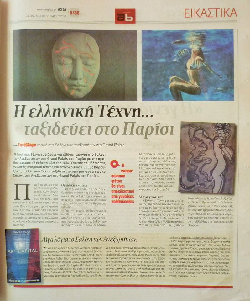 """Greek Art ... travels to Paris"" at ""AXIA"" financial and political newspaper."