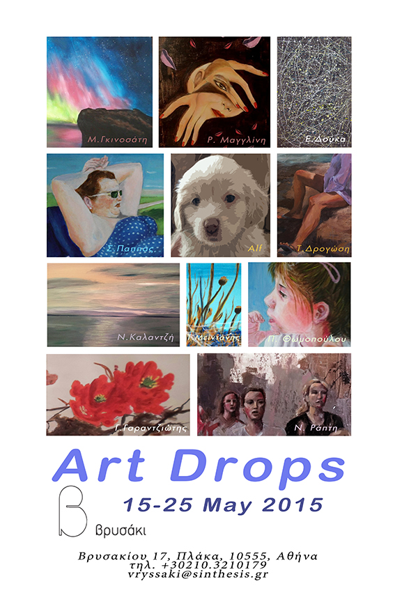 Art Drops - Vryssaki