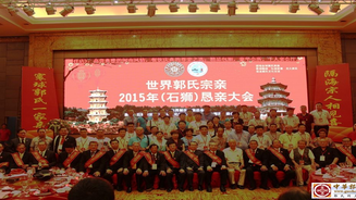 20150624世界郭氏宗親懇親暨文化交流大會(福建石獅)