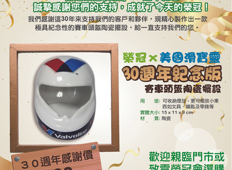 【榮冠x美國滑寶靈30週年紀念版賽車 頭盔陶瓷擺設】