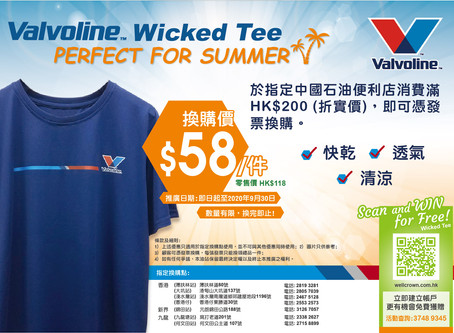 NEW! Valvoline Wicked Tee. Perfect For Summer!