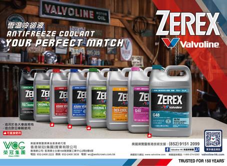 Valvoline 旗下嘅 ZEREX™有咁多款恆溫冷卻液(水箱水),緊有一款啱你用!!