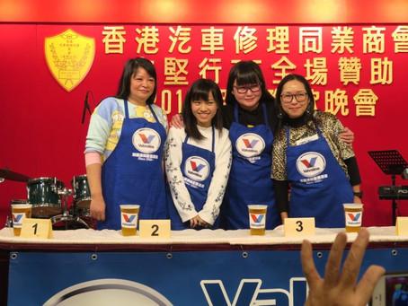 Valvoline贊助香港汽車修理同業商會晚宴全場啤酒及競飲遊戲