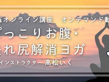 「ぽっこりお腹・たれ尻解消ヨガ」講座受講レポート