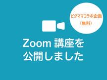 【再掲載】桐蔭学園トランジションセンター×ビタミンママ コラボ企画(Zoom)開催