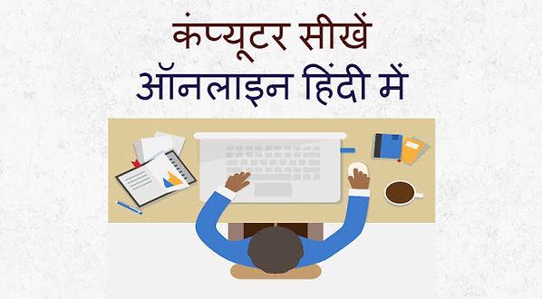 learn computer in hindi.jpg