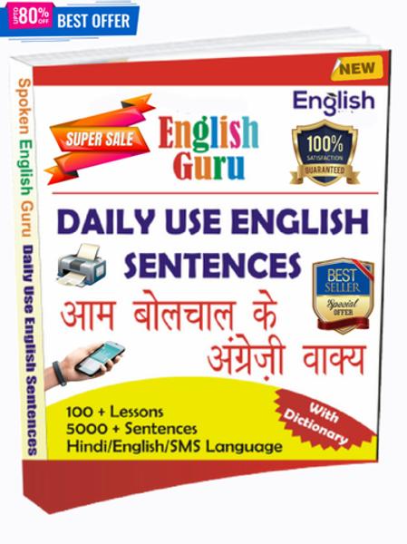 📒 Daily Use English Sentences eBook