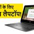 अब ऑनलाइन पढ़ाई करना होगा और भी आसान || आ गया है सस्ता लैपटॉप || यहां जाने कीमत और फीचर्स