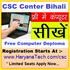 Free Computer Deploma CSC Center Bihali