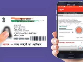 Aadhaar Card में इस आसान तरीके से बदले अपना मोबाइल नंबर