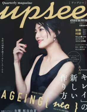 PRESS 9/27発売 雑誌「upsee」で板谷由夏さんにつけていただきました。