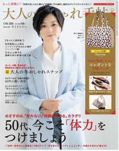 PRESS 雑誌「大人のおしゃれ手帖 2月号」掲載
