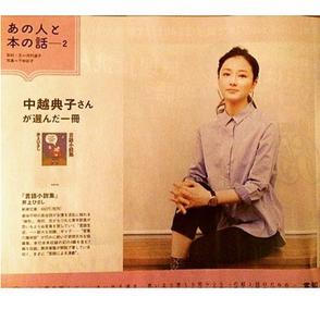 PRESS 2/6発売「ダヴィンチ」で女優 中越典子さんがご着用されました!