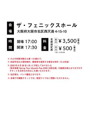HP-OSAKA-最最終_アートボード 1.png