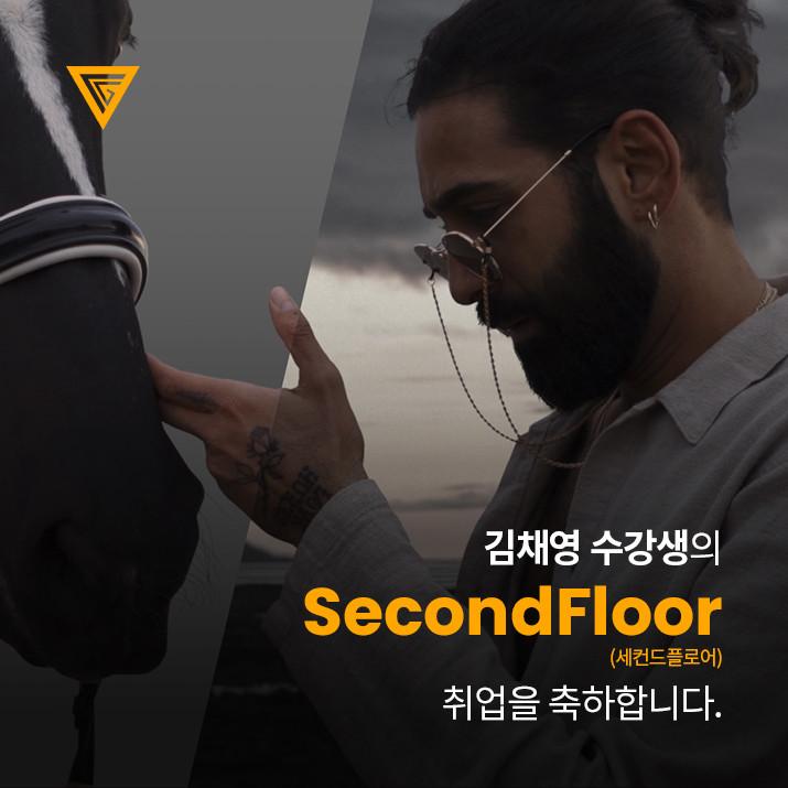 김채영_세컨드플로어.jpg
