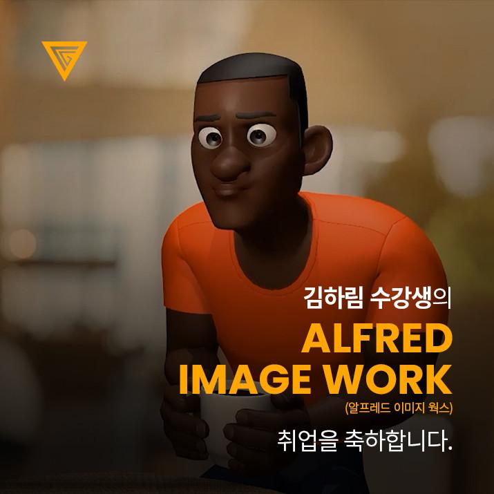 김하림_알프레드이미지웍스.jpg