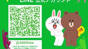 公式LINEできました!!!!!