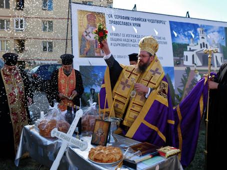 Положен бе основният камък на първия столичен храм в чест на св. Серафим Софийски