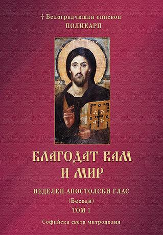 Nedelen Apostol.jpg