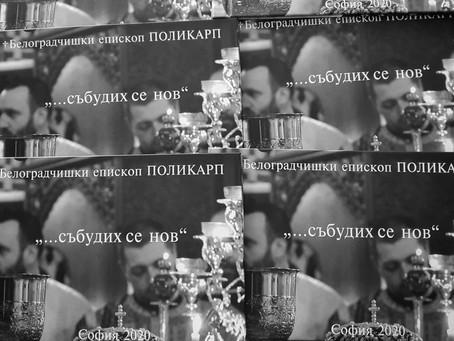 """... събудих се нов"" е новата книга в стил хайку на Белоградчишкия епископ Поликарп"