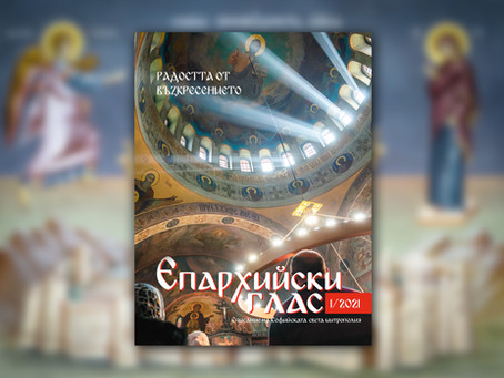 """Софийската света митрополия издаде първо по рода си списание """"Епархийски глас"""""""