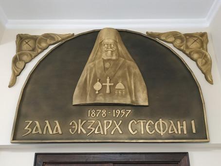 Софийска митрополия посвети зала на екзарх Стефан