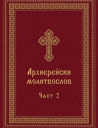 Arh molitv 2.jpg