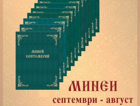 Софийска митрополия издаде комплекти на богослужебните книги Минеи и Октоих