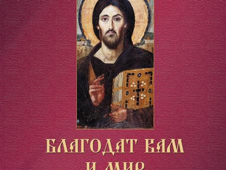 Излезе от печат нова книга на Белоградчишки епископ Поликарп