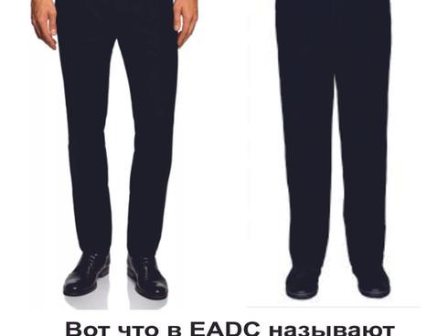 Как должны выглядеть черные брюки и ботинки на турнирах EADC