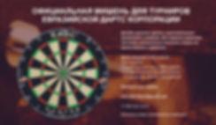 Реклама для сайта 2.jpg