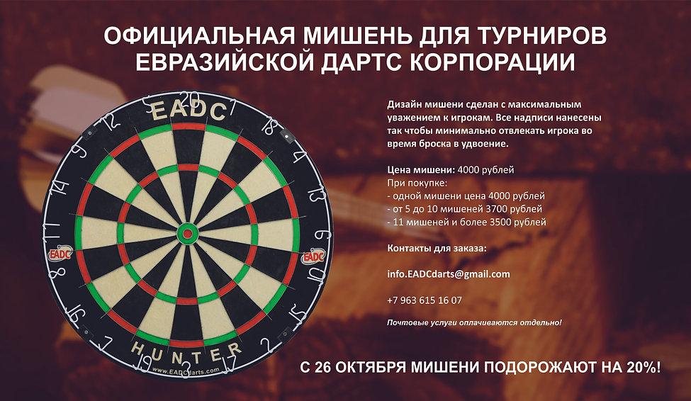 Реклама для сайта Октябрь 2020 - 2.jpg