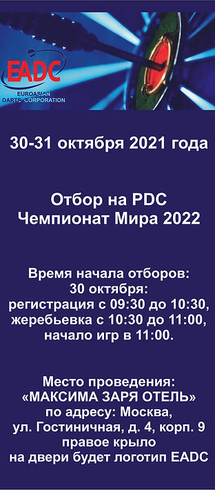Отбор на ЧМ 2022.jpg