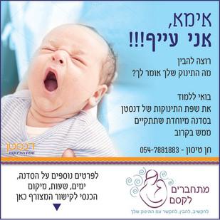 איך להבין את שפת התינוקות