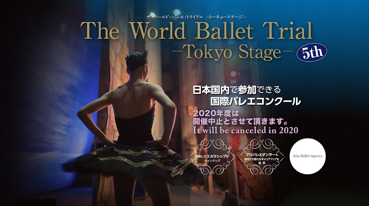 International Ballet Competition The Wor
