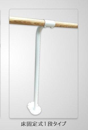 床固定式スタンド1段|固定式バレエバー