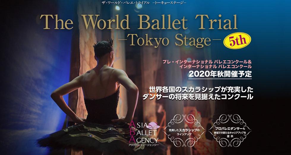 国際バレエコンクール|The World Ballet Trial Tokyo Stage |ASIA BALLET AGENCY|アジアバレエエージェンシー