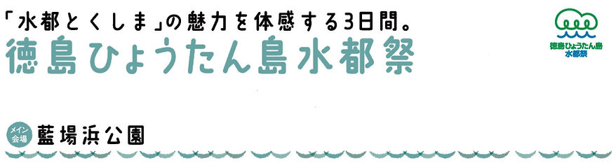 2019_水都祭バナー.jpg