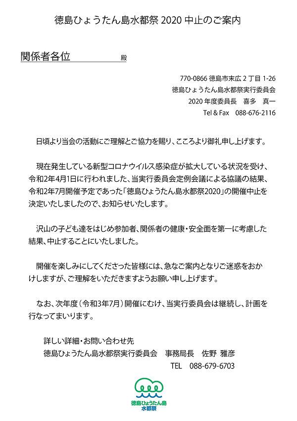 ひ水祭2020開催中止案内.jpg