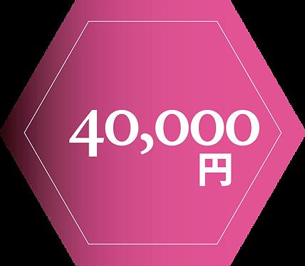 協賛金額 40,000円
