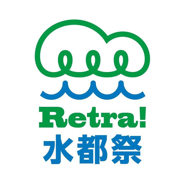 retra水都祭ロゴ.jpg
