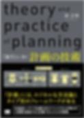 計画の技術.png