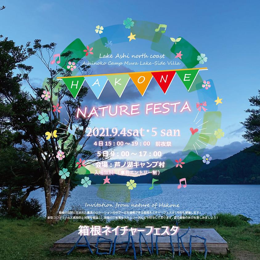 2021 HAKONE Nature Festa