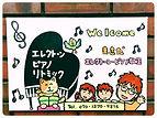 正田エレクトーン・ピアノ教室