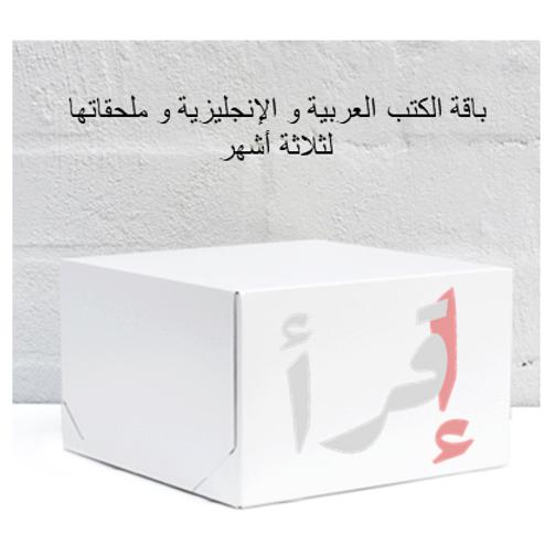 باقة الكتب العربية والإنجليزية لثلاثة أشهر